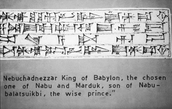 Nebuchadnezzar boast