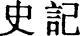 Shi Ji