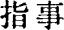 Zhi Shi