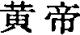 Shang Shu