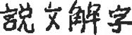 Shuo Wen Jie Zi