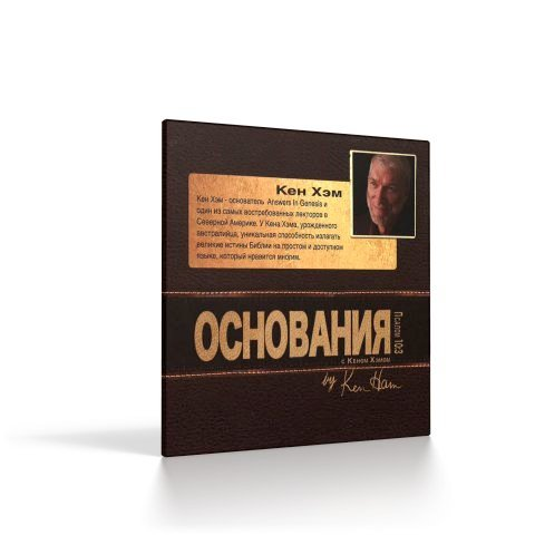 Russian Foundations Cover