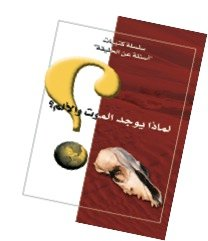 Arabic Death and Suffering booklet cover