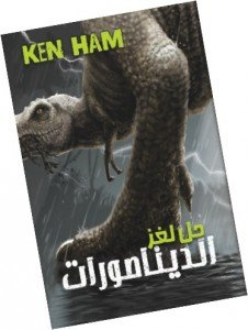 Arabic Dinosaur book cover