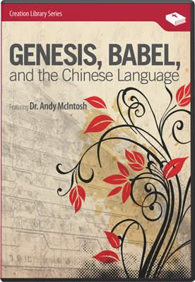 Genesis, Babel & the Chinese Language