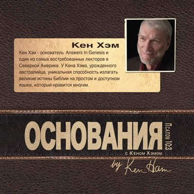 Ken Ham's Foundations (Russian): PAL version