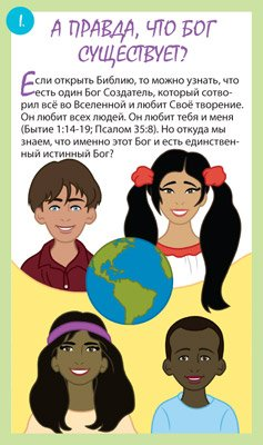 Gospel Tracts: Is God Real?: Russian
