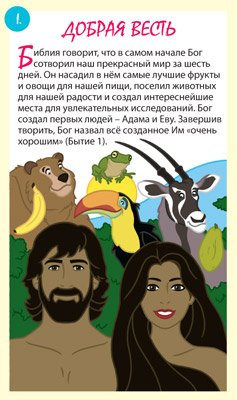 Gospel Tracts: Good News: Russian