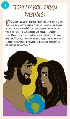 Gospel Tracts: Why Are We Different?: Russian