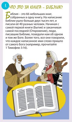 Gospel Tracts: What Is the Bible About?: Russian