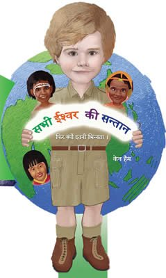 All God's Children (Hindi)