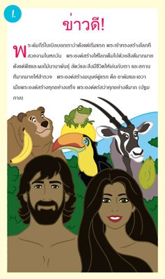 Gospel Tracts: Good News: Thai