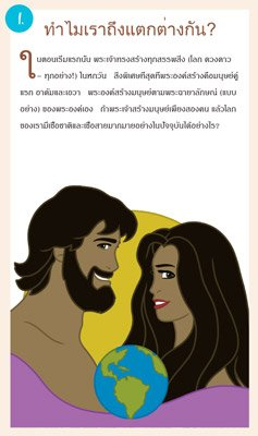 Gospel Tracts: Why Are We Different?: Thai