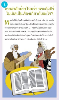 Gospel Tracts: What Is the Bible About?: Thai