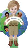 All God's Children (Russian)