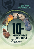 The 10 Minute Bible Journey: Russian