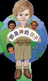 All God's Children (Chinese)