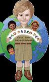 All God's Children (Japanese)