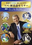 Creation Mini-Series with Ken Ham (Japanese)