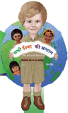 All God's Children (Hindi)